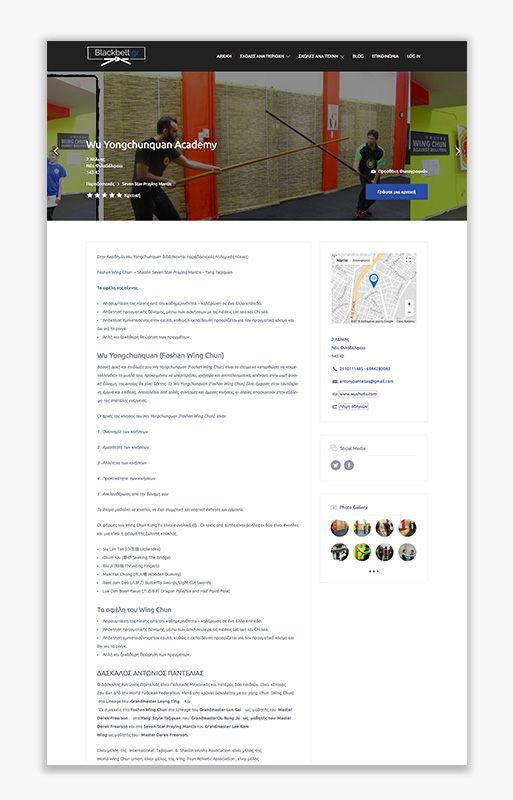 screenshot featured καταχώρησης σχολής στο blackbelt.gr