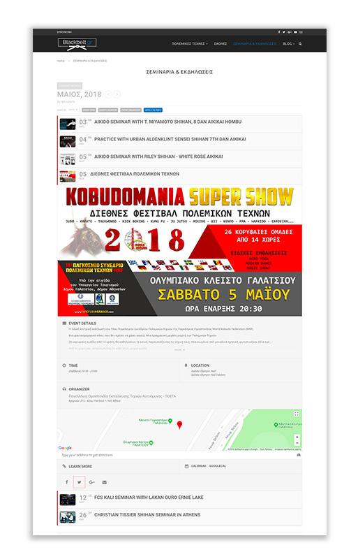 σελίδα σεμιναρίων blackbelt.gr